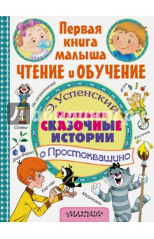 Маленькие сказочные истории о Простоквашино - Эдуард Успенский