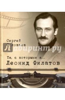 Те, с которыми я… Леонид Филатов - Сергей Соловьев
