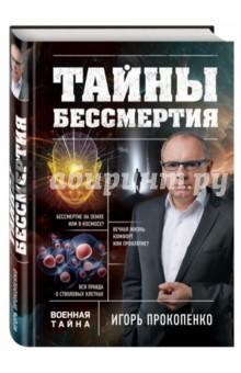 Прокопенко Военная Тайна книга