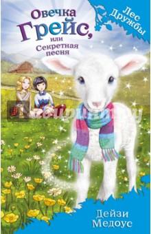 Купить Дейзи Медоус: Овечка Грейс, или Секретная песня ISBN: 978-5-699-85198-0