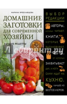 Купить Марина Ярославцева: Домашние заготовки для современной хозяйки. Лучшие рецепты ISBN: 978-5-699-87498-9