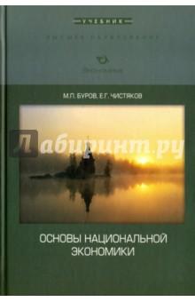 Купить Буров, Чистяков: Основы национальной экономики. Учебник ISBN: 978-5-282-03460-8