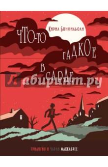 Купить Кирил Бонфильоли: Что-то гадкое в сарае ISBN: 978-5-9908083-2-4