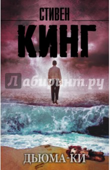Дьюма-Ки - Стивен Кинг