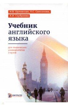 решебник учебник английского языка для технических вузов орловская