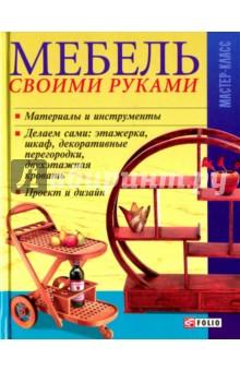 Мебель своими руками - Владимир Онищенко
