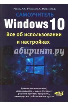 Windows 10. Все об использовании и настройках. Самоучитель - Финкова, Матвеев, Ромель