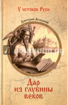 Купить Дмитрий Агалаков: Дар из глубины веков ISBN: 978-5-4444-5263-9