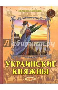 Украинские княжны - Левитас, Левитас
