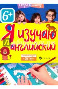 Я изучаю английский - Юлия Разумовская