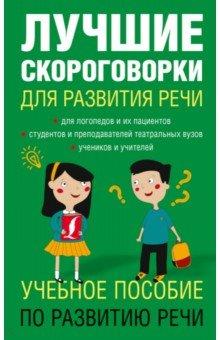 Лучшие книги для развития речи дошкольников