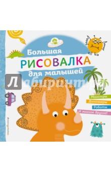 Купить Большая рисовалка для малышей ISBN: 978-5-699-87356-2