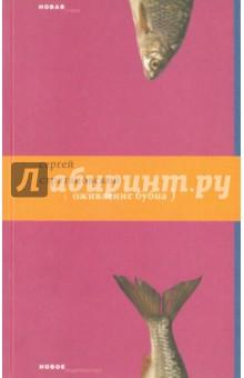 Оживление бубна - Сергей Стратановский