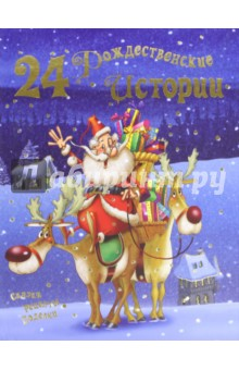 24 рождественские истории. Сказки, рецепты, поделки
