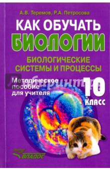 Системы теремов процессы петросова класс 10 и биологические