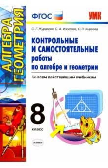 Алгебра. Геометрия. 8 класс. Контрольные и самостоятельные работы. ФГОС - Журавлев, Изотова, Киреева