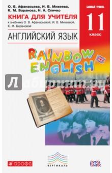 Скачать spotlight 11. Teacher's book. Английский в фокусе. 11.