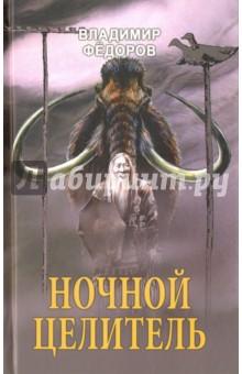 Купить Владимир Федоров: Ночной целитель ISBN: 978-5-4444-5195-3