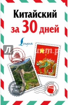 Купить Воропаев, Ма: Китайский за 30 дней ISBN: 978-5-17-098393-3
