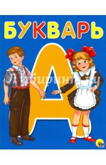 Купить Букварь ISBN: 978-5-378-26517-6