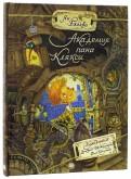 Ян Бжехва - Палитра чудес. Академия пана Кляксы обложка книги
