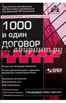 1000 и один договор (+CD) - Галина Касьянова