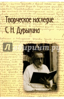 Творческое наследие С. Н. Дурылина. Выпуск 1. Сборник статей