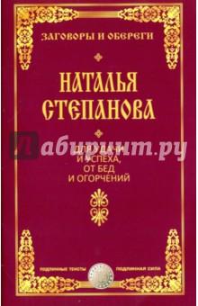 Наталья Степанова: Для удачи и успеха, от бед и огорчений