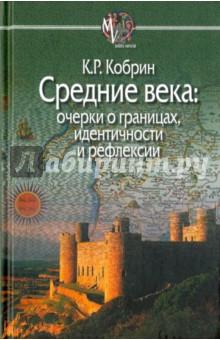 Средние века: очерки о границах, идентичности и пефлексии - Кирилл Кобрин