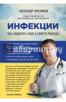 Инфекции. Как защитить себя и своего ребенка - Александр Мясников