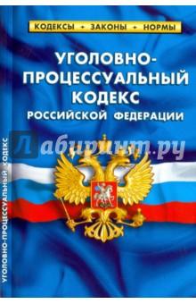 Уголовно-процессуальный кодекс Российской Федерации по состоянию на 05 октября 2016 года