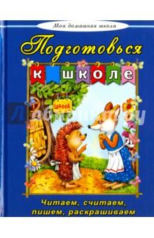 Подготовься к школе - Борисова, Лагздынь, Михайленко