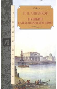 Пушкин в Александровскую эпоху - Павел Анненков