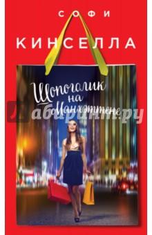 Купить Софи Кинселла: Шопоголик на Манхэттене ISBN: 978-5-699-91644-3