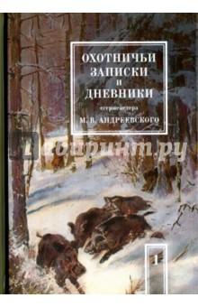 Охотничьи записки и дневники егермейстера. В 2-х томах. Том 1 - М. Андреевский