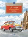 Михаил Пегов - Легендарные автомобили России обложка книги