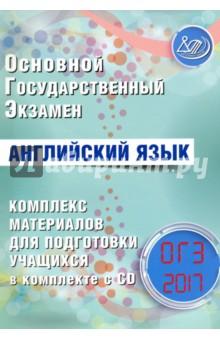 ОГЭ-2017. Английский язык. Комплекс материалов для подготовки учащихся (+CD) - Ю.С. Веселова