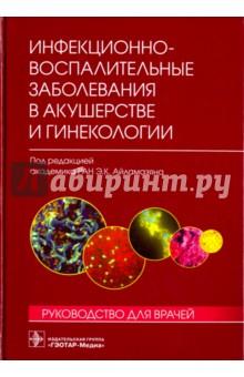 Инфекционно-воспалительные заболевания в акушерстве и гинекологии. Руководство для врачей - Айламазян, Соколовский, Савичева