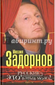 Купить Михаил Задорнов: Русские - это взрыв мозга! ISBN: 978-5-227-06880-4