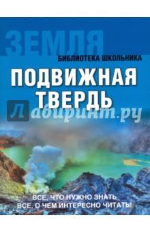 Купить Земля. Подвижная твердь ISBN: 978-5-373-05575-8