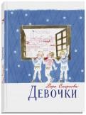 Вера Смирнова - Девочки обложка книги