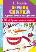 Андрей Усачев - Зимняя сказка и другие стихи к праздникам обложка книги