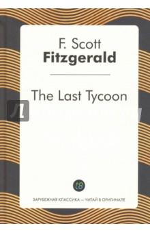 Купить F.Scott Fitzgerald: The Last Tycoon ISBN: 978-5-519-49537-0
