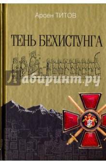 Купить Арсен Титов: Тень Бехистунга ISBN: 978-5-09-045534-3