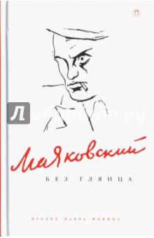 Купить Маяковский без глянца ISBN: 978-5-521-00030-2