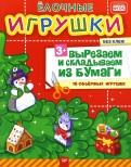 Юлия Сафонова - Ёлочные игрушки. Вырезаем и складываем из бумаги. Без клея! 15 объемных игрушек. ФГОС