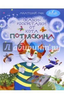 Сказки-изобреталки от кота Потряскина - Анатолий Гин