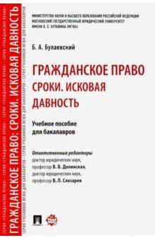 Гражданское право. Сроки. Исковая давность. Учебное пособие для бакалавров - Б. Булаевский