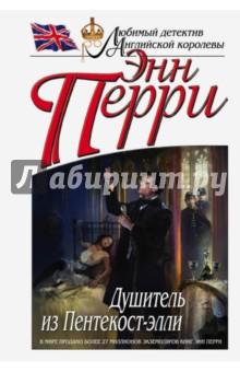 Купить Энн Перри: Душитель из Пентекост-элли ISBN: 978-5-699-90628-4