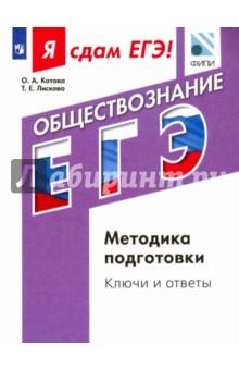 Методические материалы по подготовке к егэ по обществознанию
